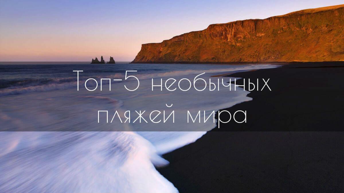 Топ-5 необычных пляжей мира