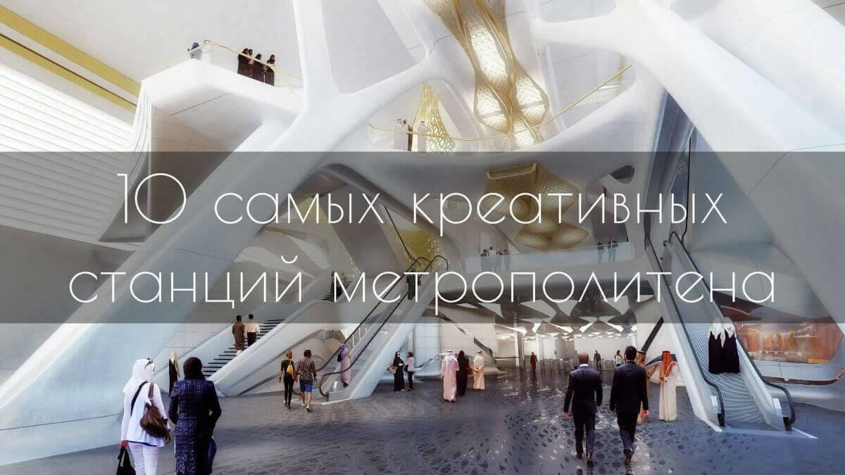 Уникальные станции метро