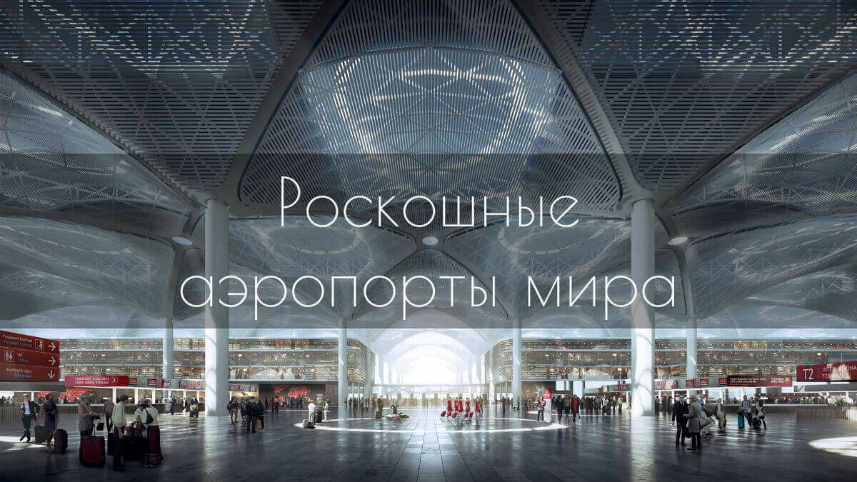 10 самых роскошных аэропортов мира