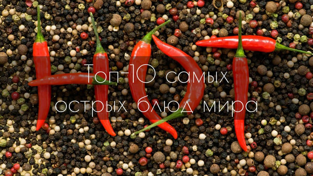 Десятка наиострейших блюд в мире