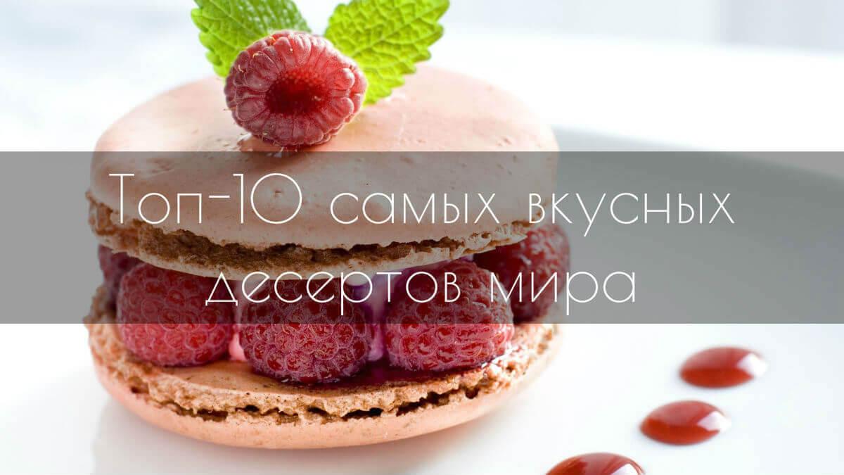 Самые вкусные десерты на планете