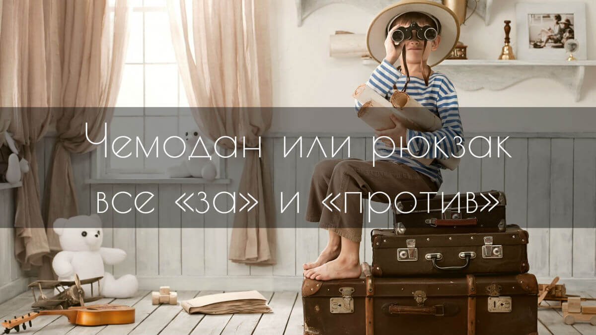 Чемодан или рюкзак: все «за» и «против»