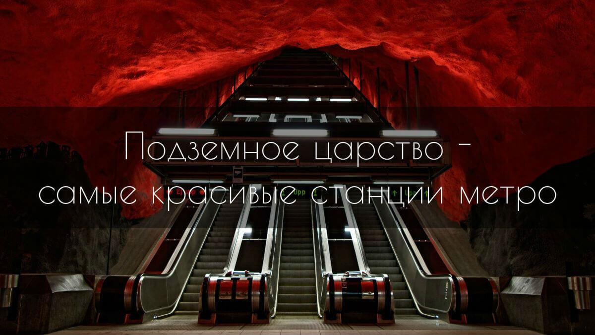 Сказочное подземелье или необычайной красоты станции метро