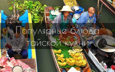 Тайская кухня: топ-5 блюд