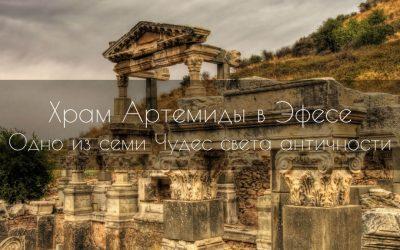 Храм Артемиды в Эфесе — мраморный «лебедь», сгинувший в трясине