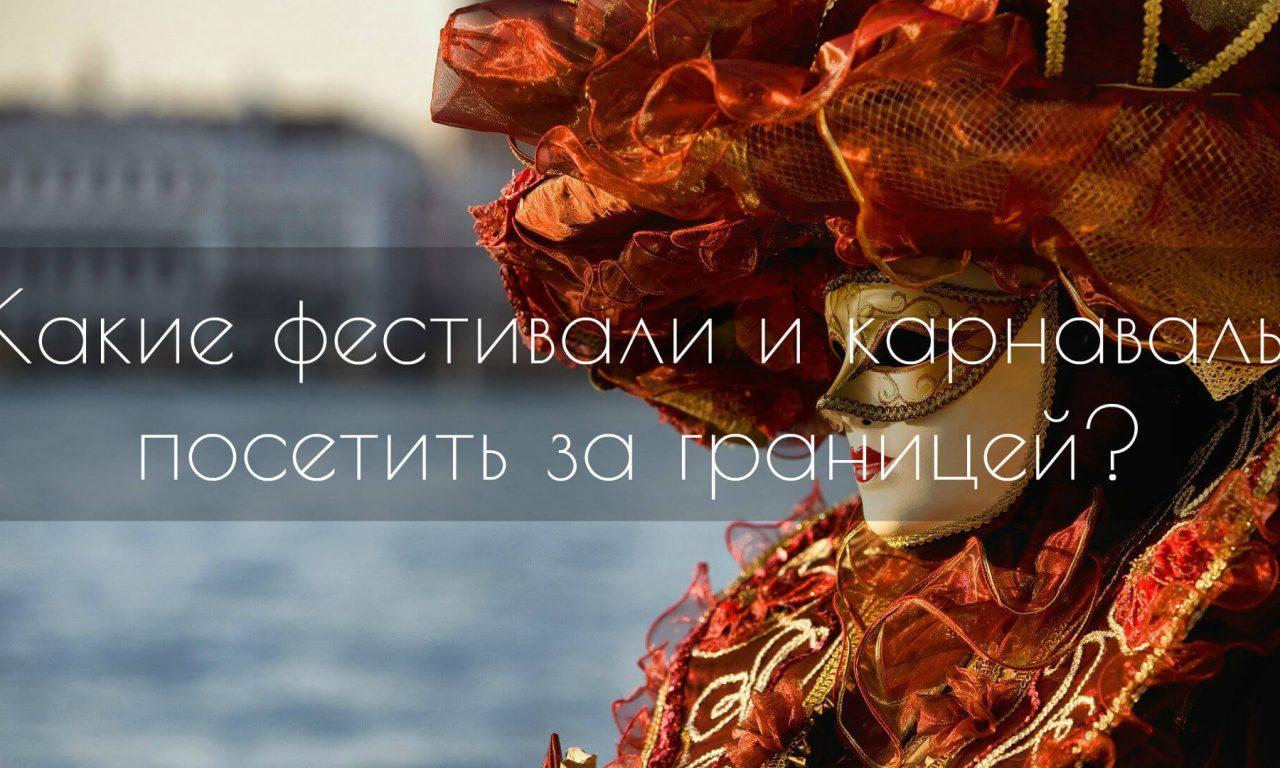 Какие фестивали и карнавалы посетить за границей?