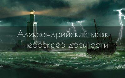 Александрийский маяк — подобный звезде…
