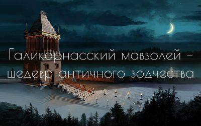 Мавзолей в Галикарнасе — памятник беззаветной преданности и любви
