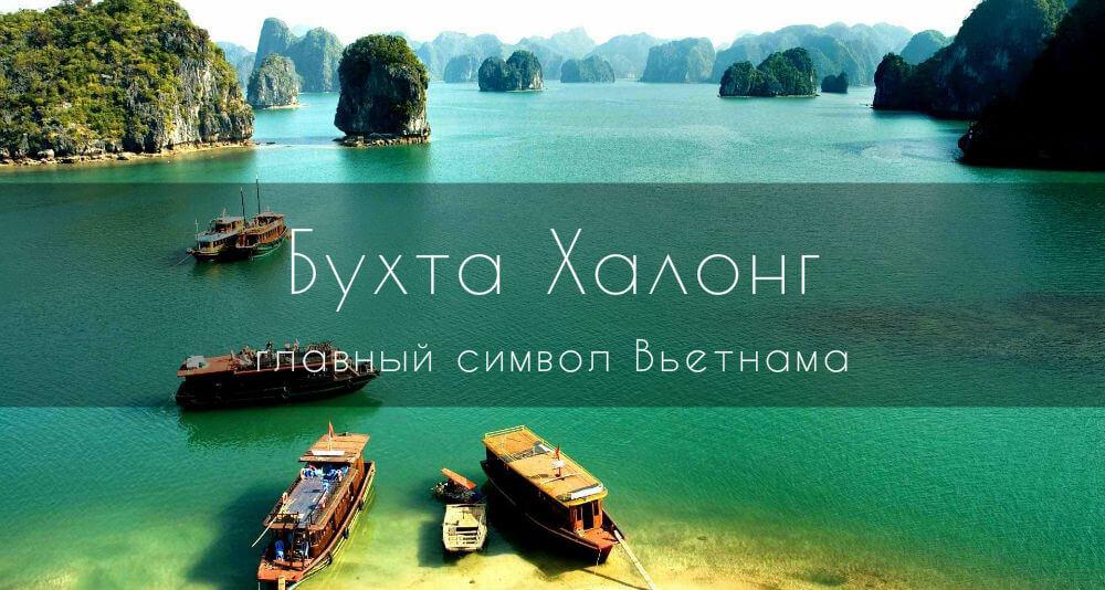 Бухта Халонг, Вьетнам – место, где спускается дракон