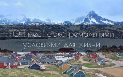 Места, где люди живут в экстремальных условиях