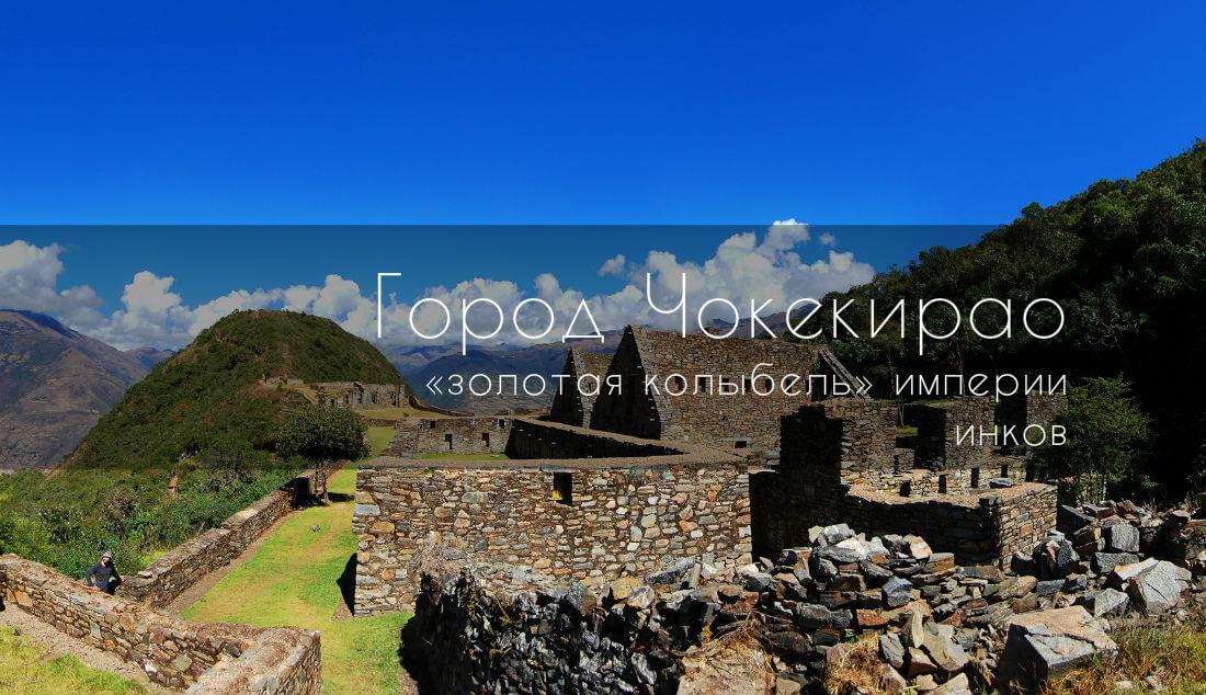 город Чокекирао – «золотая колыбель» империи инков