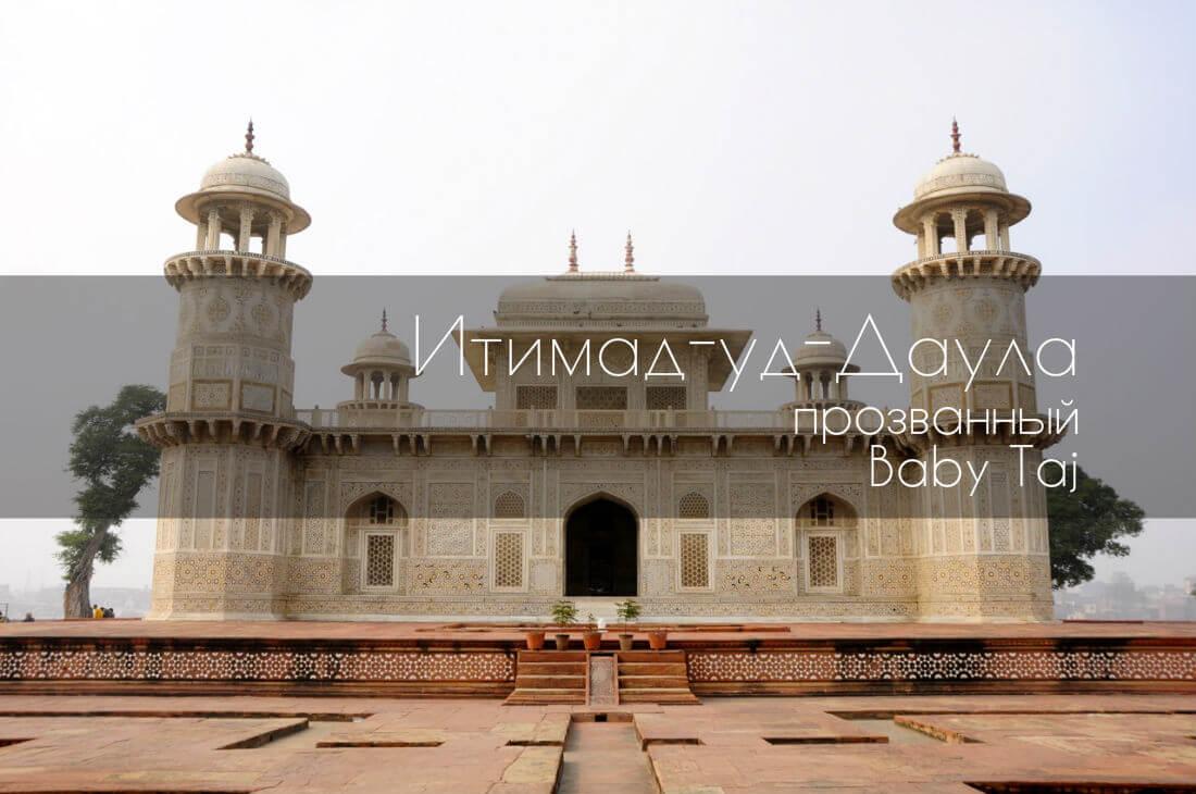 Итимад-уд-Даула прозванный Baby Taj