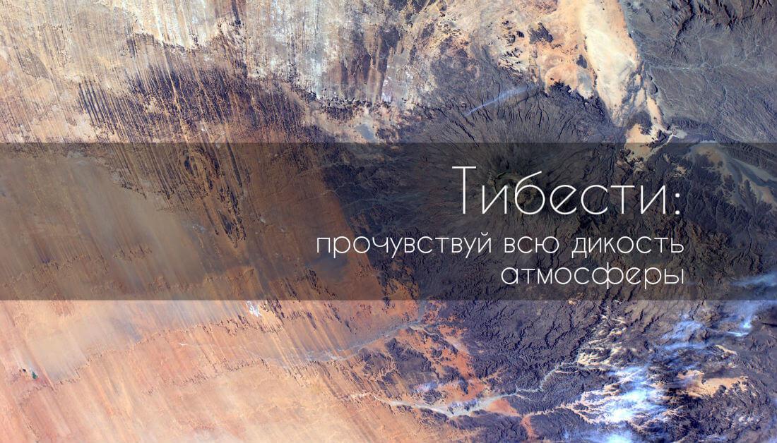 Тибести - прочувствуй всю дикость атмосферы