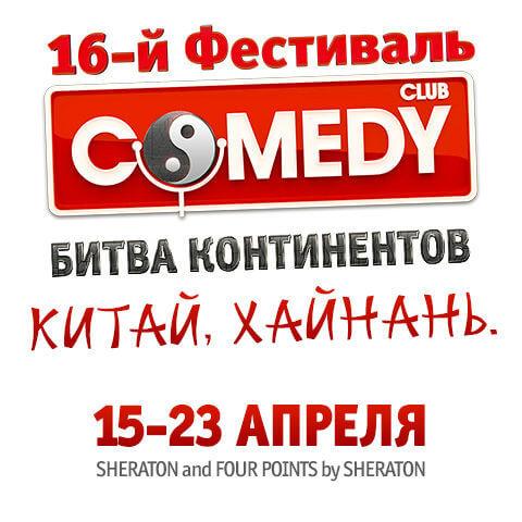 Comedy Club на Хайнане