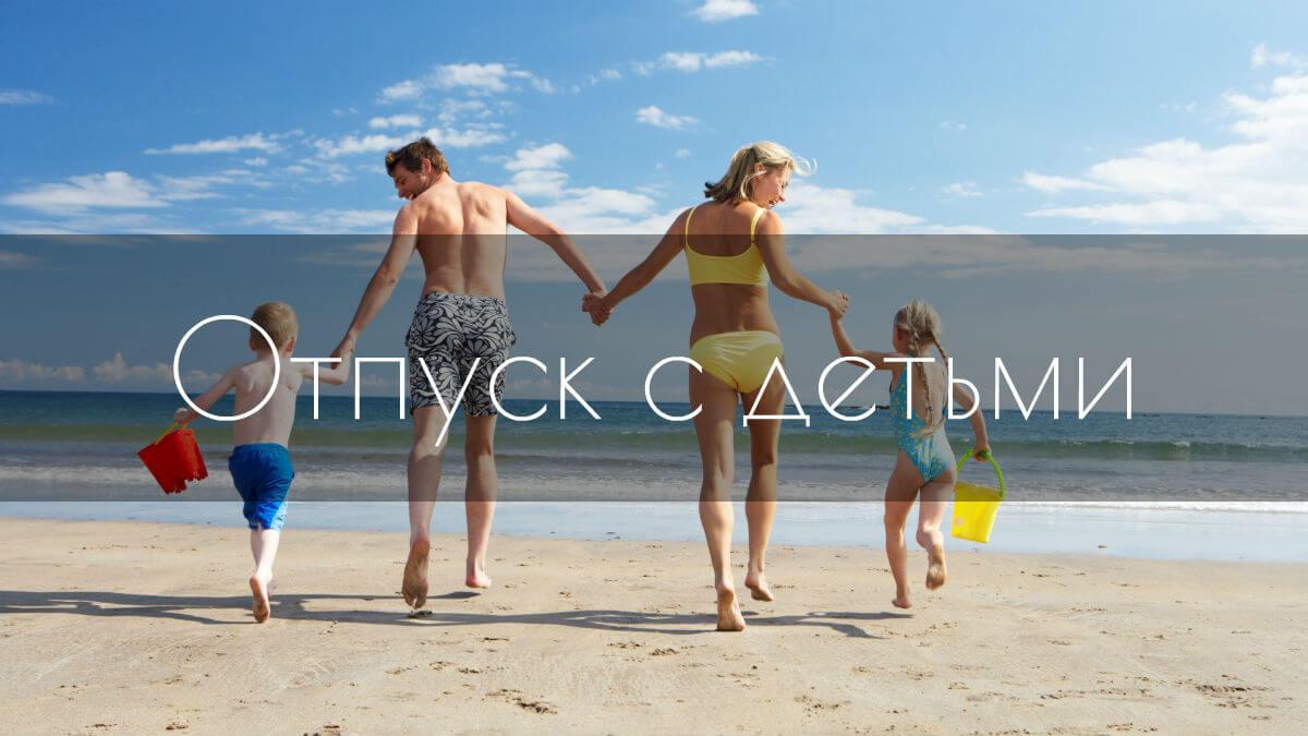В отпуск с детьми