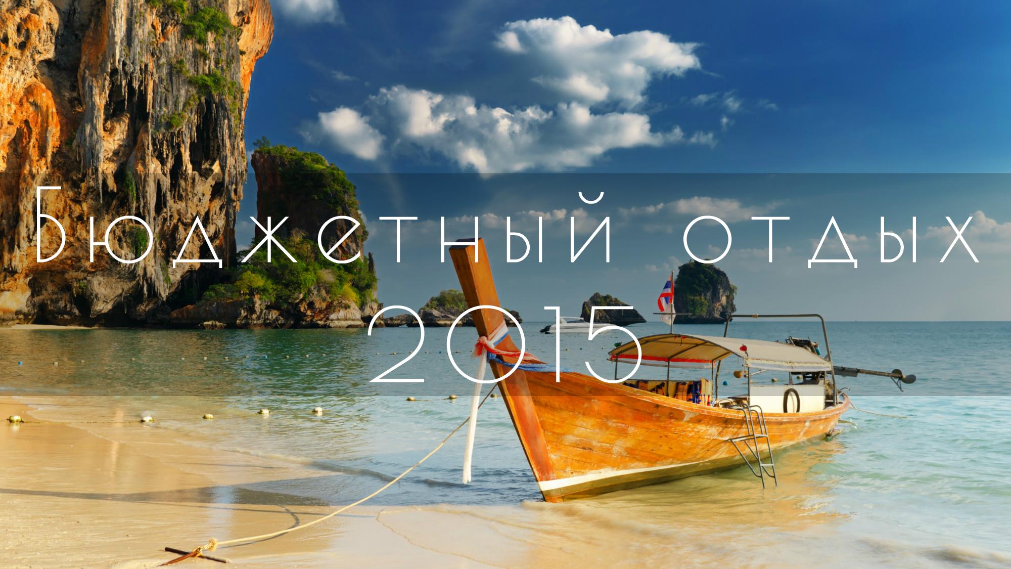 Бюджетный отдых 2015