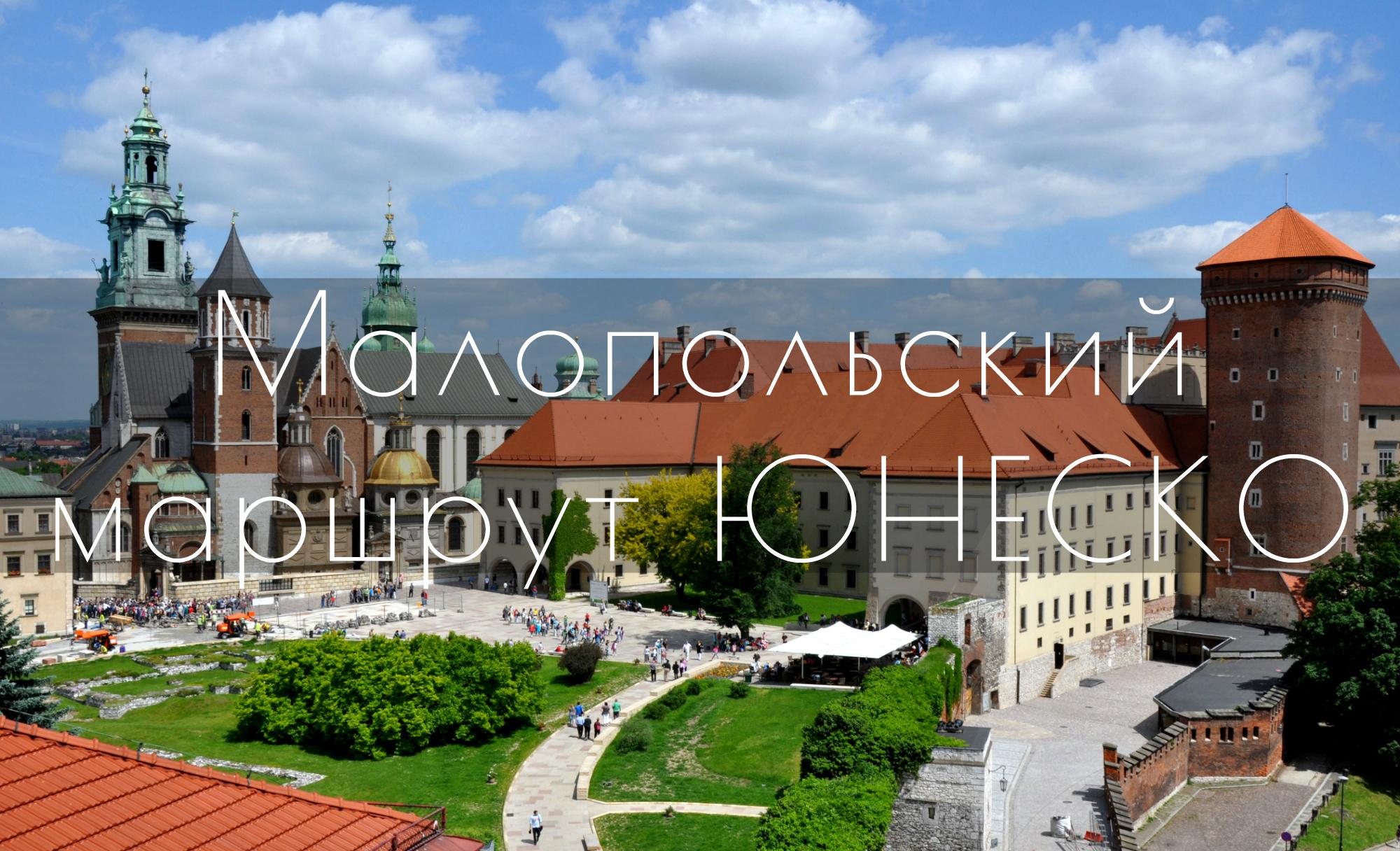 Малопольский маршрут ЮНЕСКО