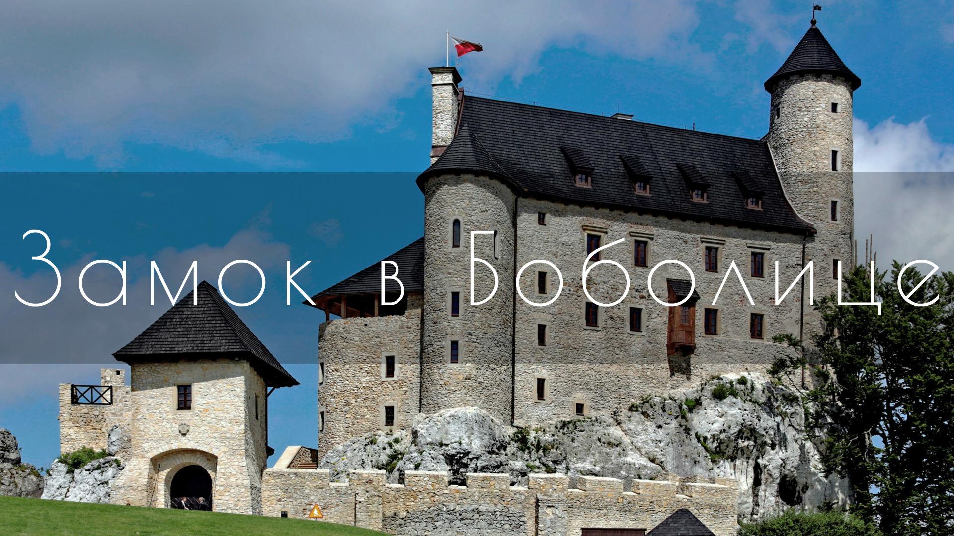 Замок в Боболице