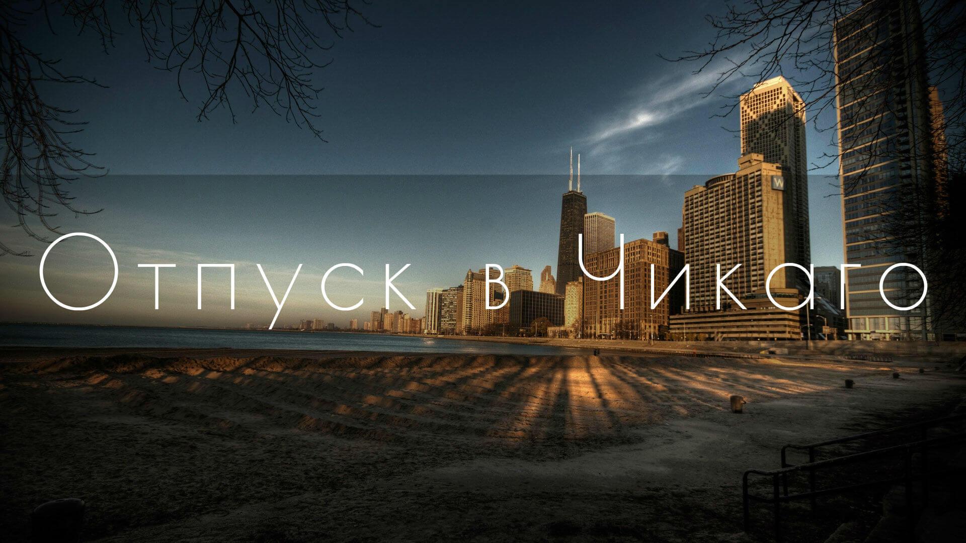 Отпуск в Чикаго