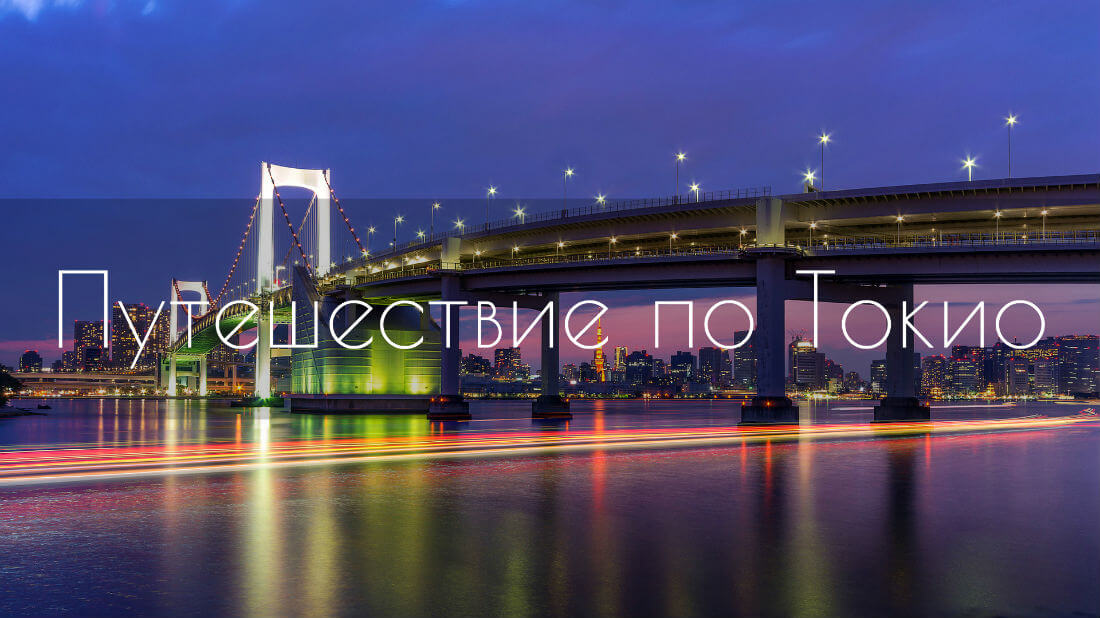 Путешествие по Токио
