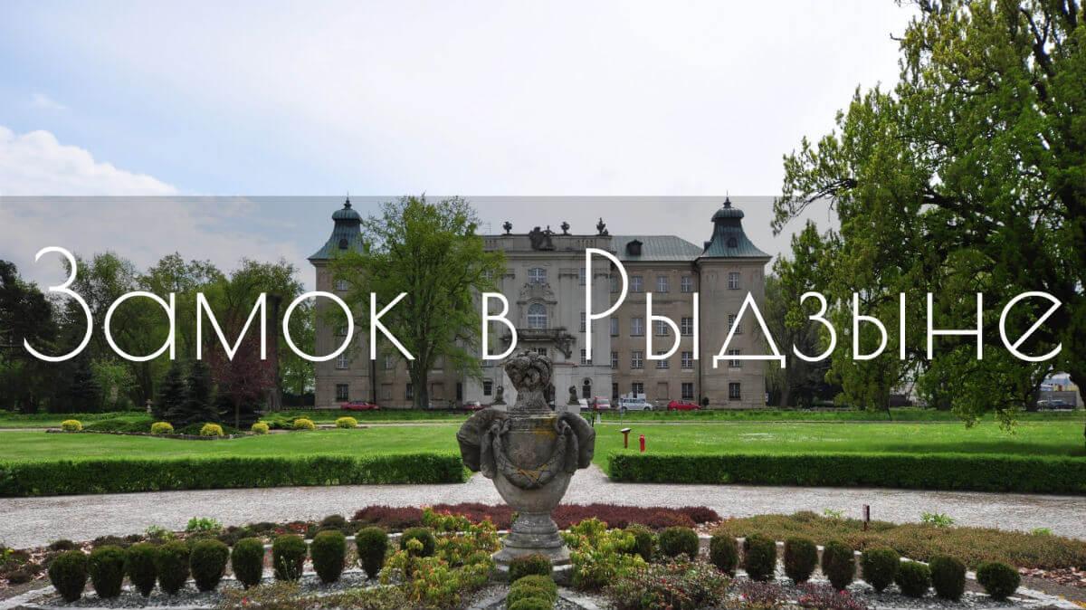 Замок в Рыдзыне