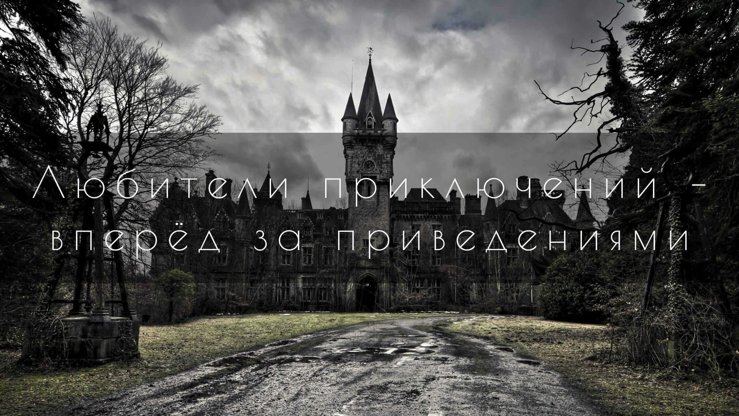 Замки с приведениями