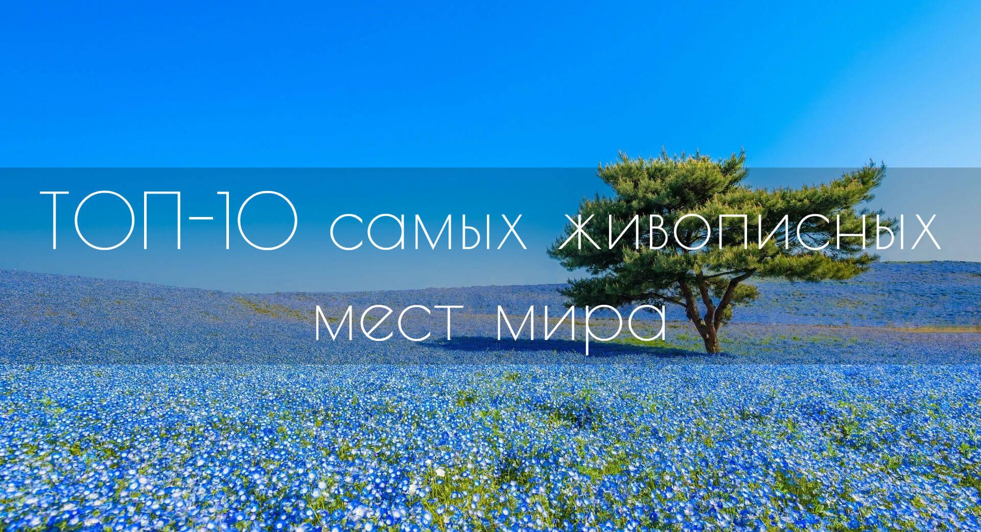 ТОП-10 самых живописных мест мира