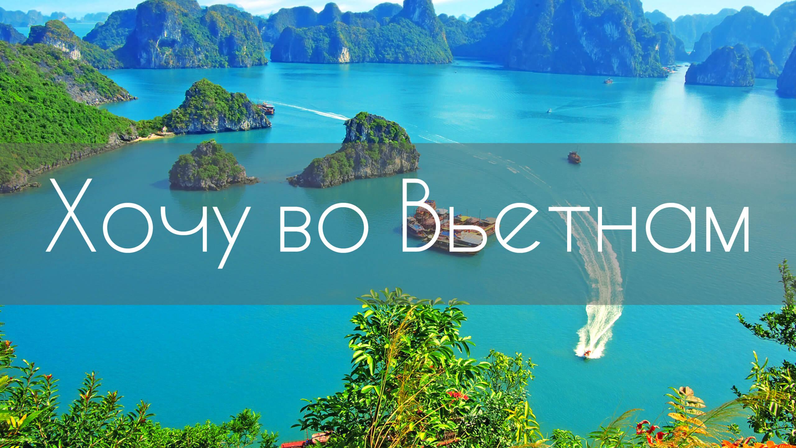 Хочу во Вьетнам
