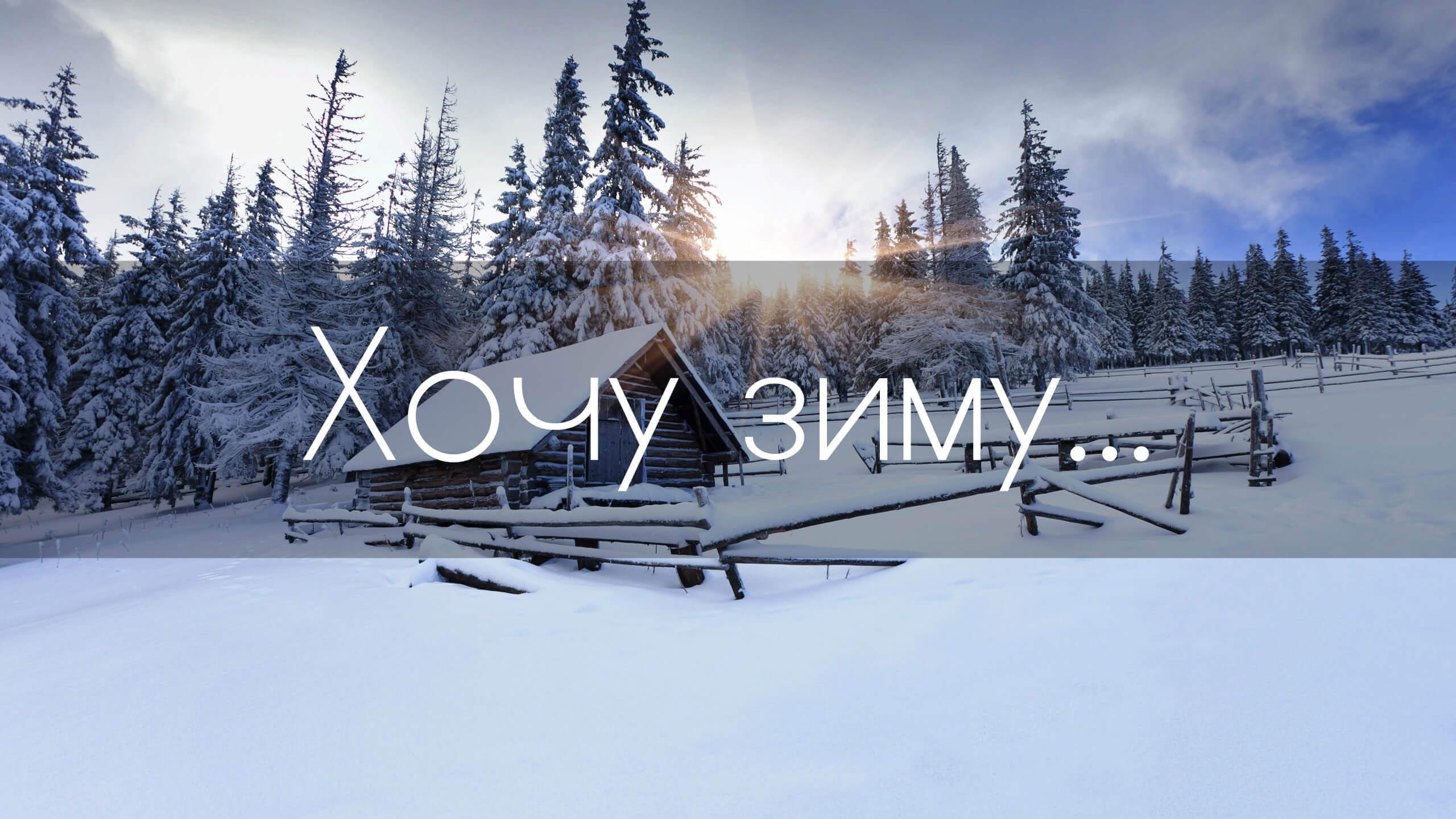Хочу зиму…