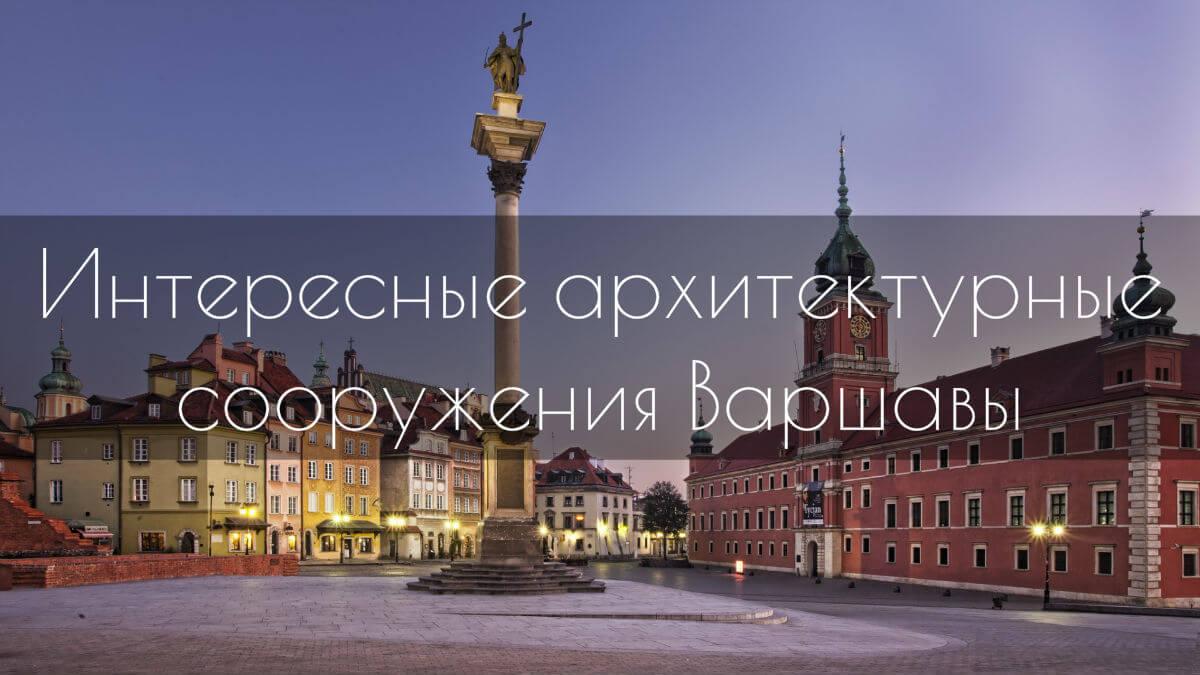 Достопримечательности Варшавы, интересные архитектурные сооружения