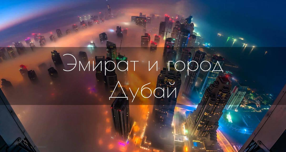 Эмират и город Дубай