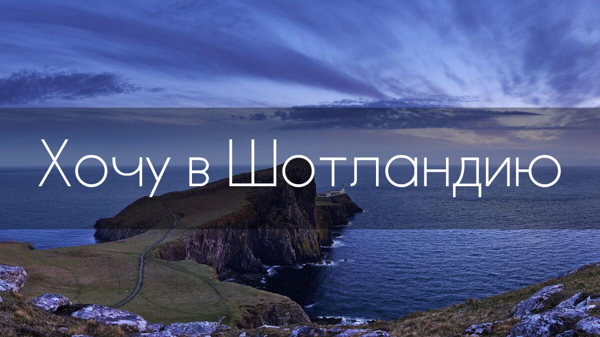 Хочу в Шотландию