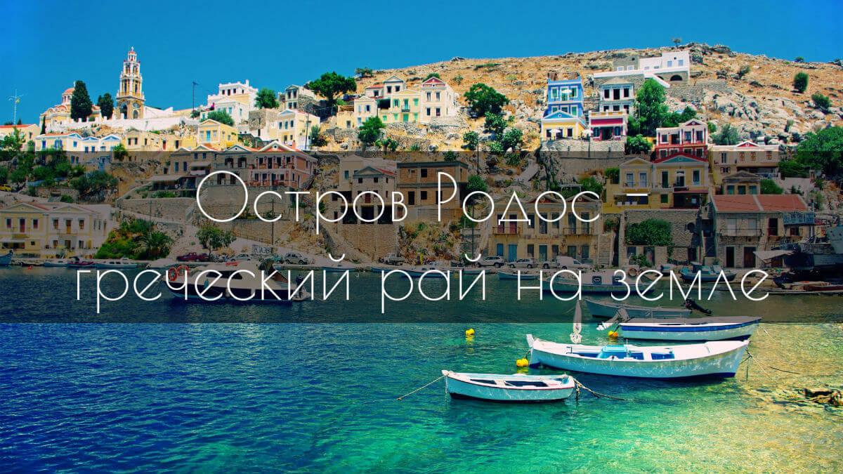 Остров Родос — греческий рай на земле