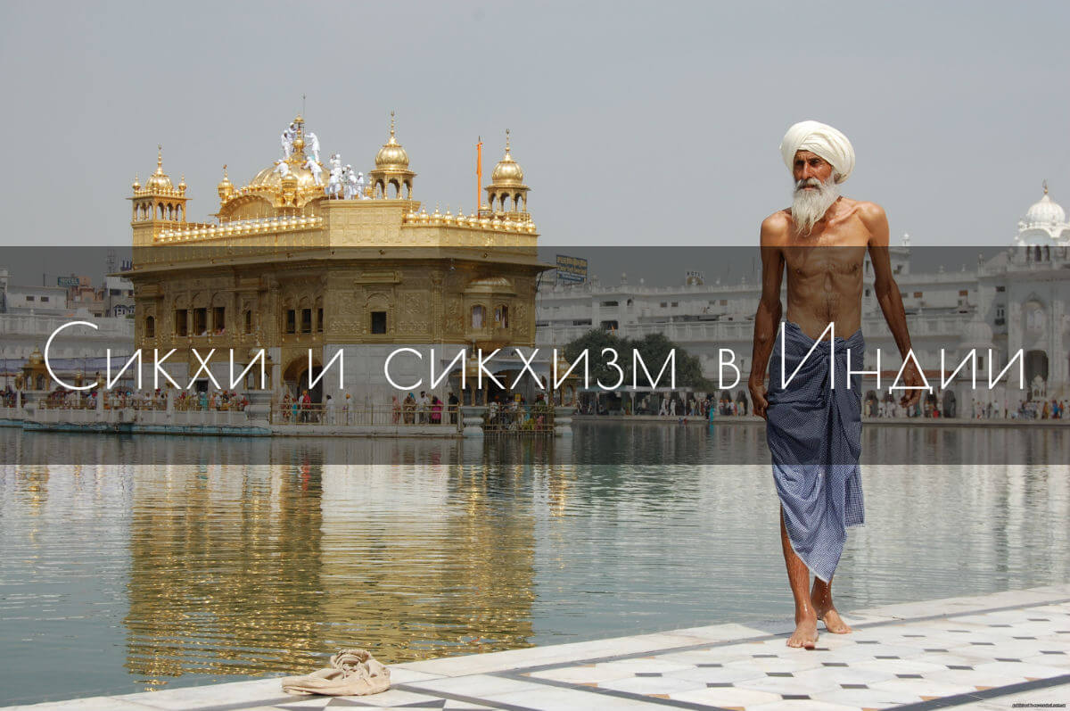Сикхи и сикхизм: культура и быт народа Индии