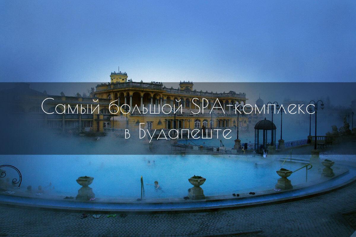 Купальня Сеченьи — самый большой купальный комплекс