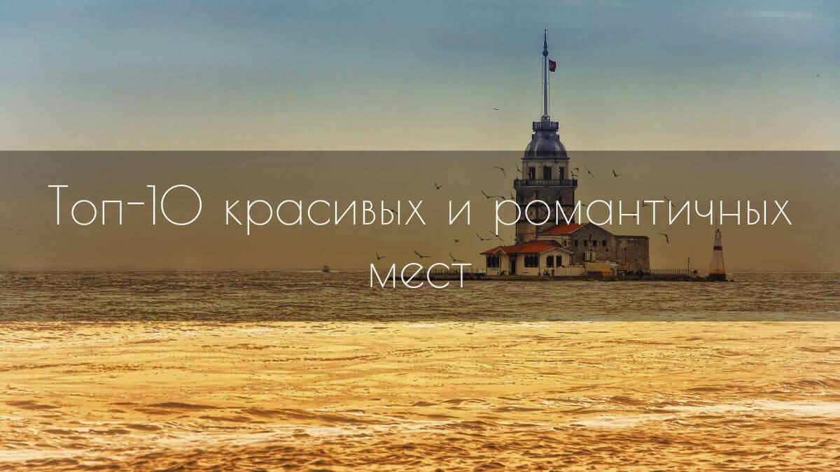 ТОП-10 самых романтичных и красивых мест мира
