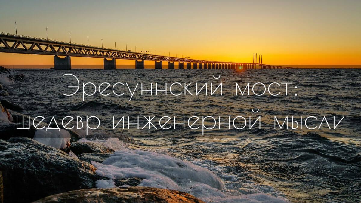 Эресуннский мост — воплощение смелой мечты