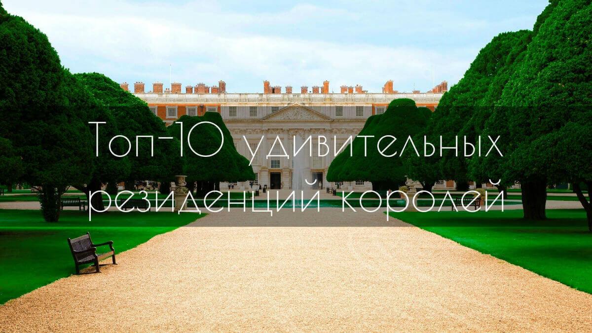 «Блестящая десятка» самых интересных и необычных дворцов