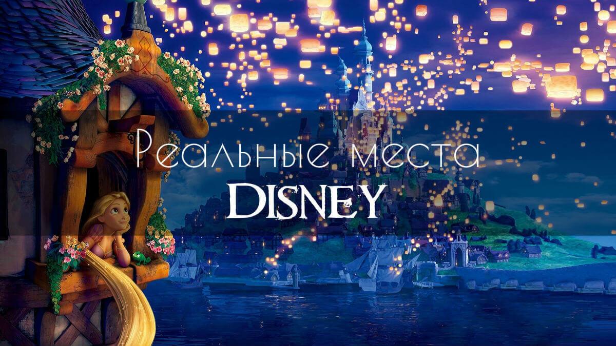 Реальные места из мультфильмов Disney