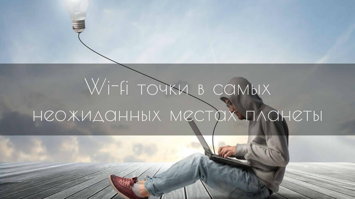 Места, где wi-fi быть не должно бы… а он там есть