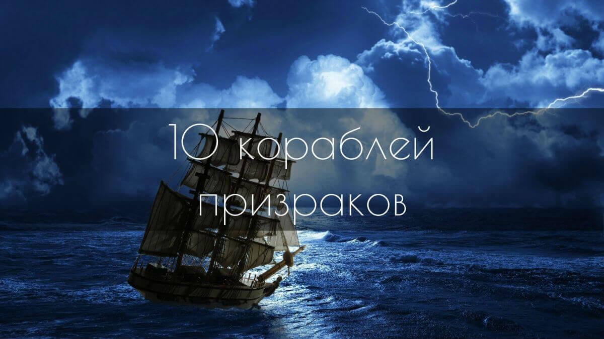 Топ-10 кораблей-призраков