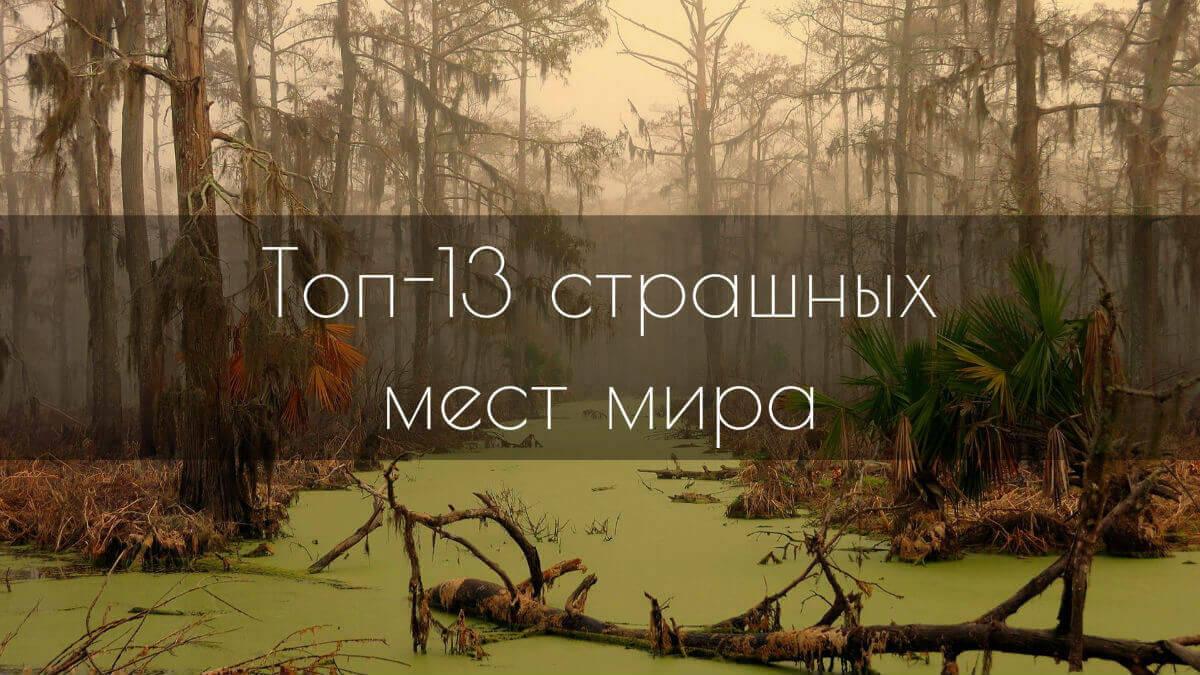 Топ наиболее страшных мест в мире