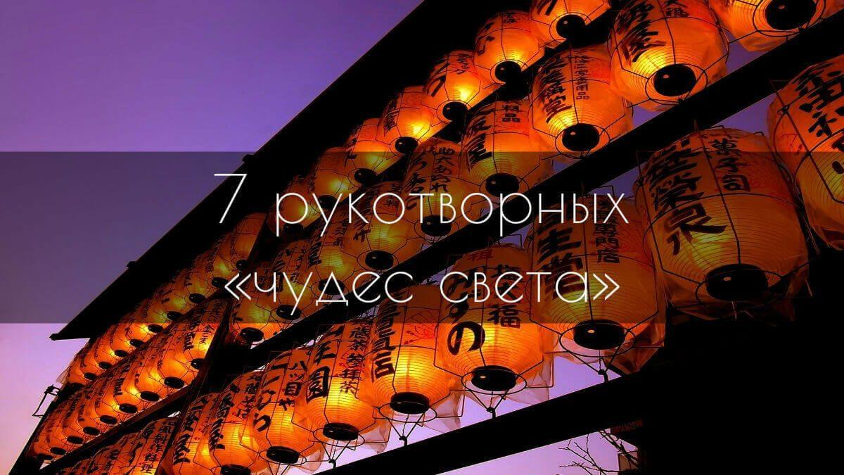 Семь «чудес света», созданные человеком