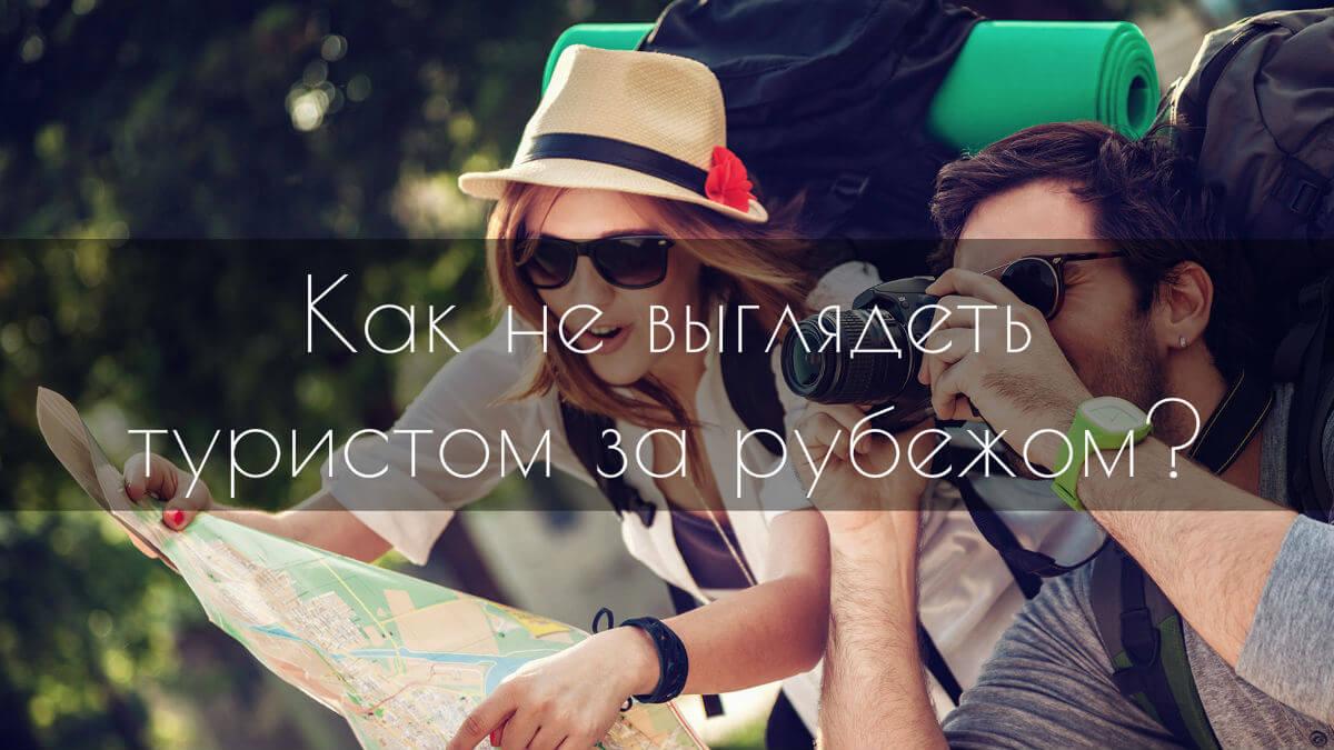 Как не выдать себя за рубежом в качестве туриста?