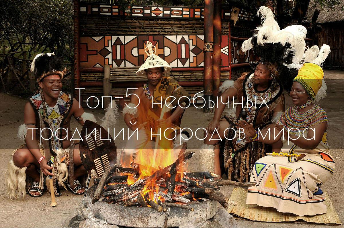 Топ-5 необычных традиций народов мира