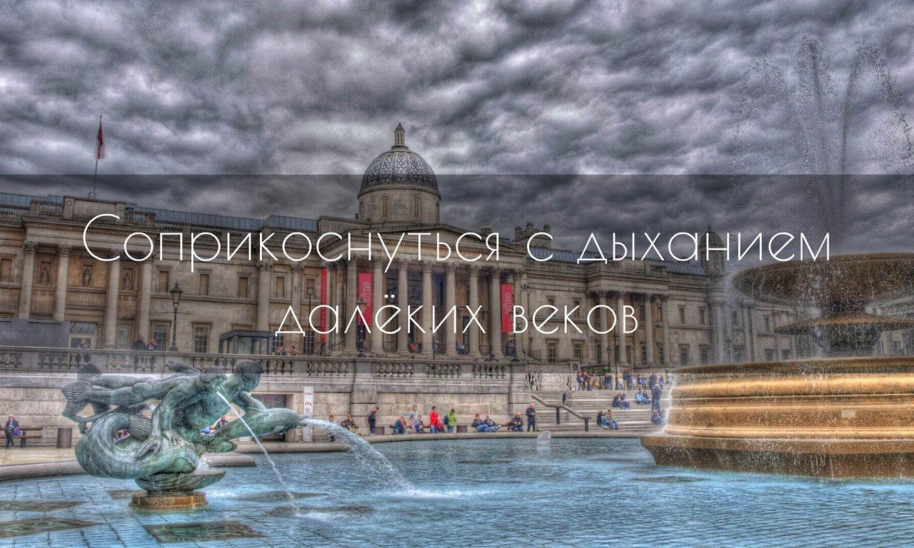 Трафальгарская площадь – величие старого Лондона