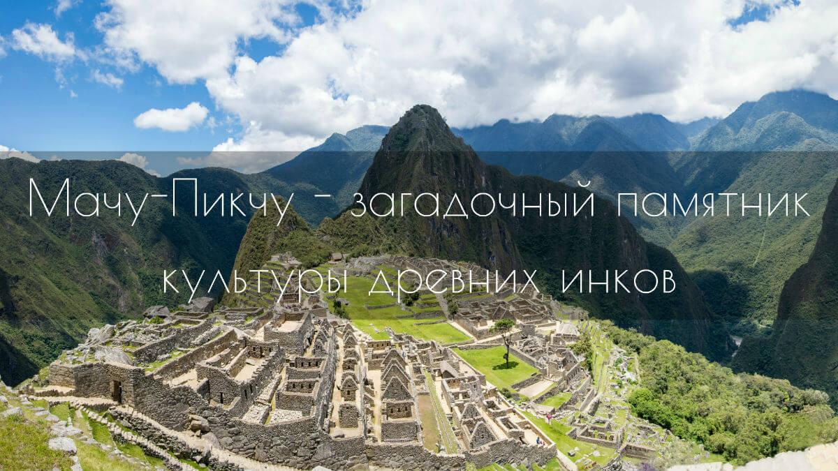 Мачу-Пикчу — загадочный памятник культуры древних инков