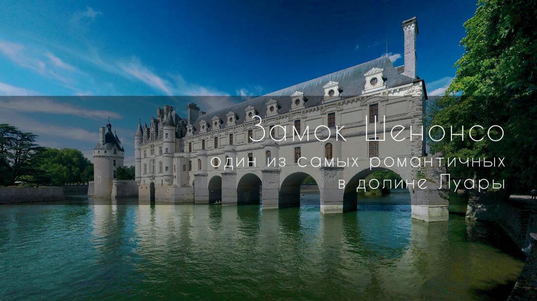 Замок Шенонсо или «Дамский» замок во Франции