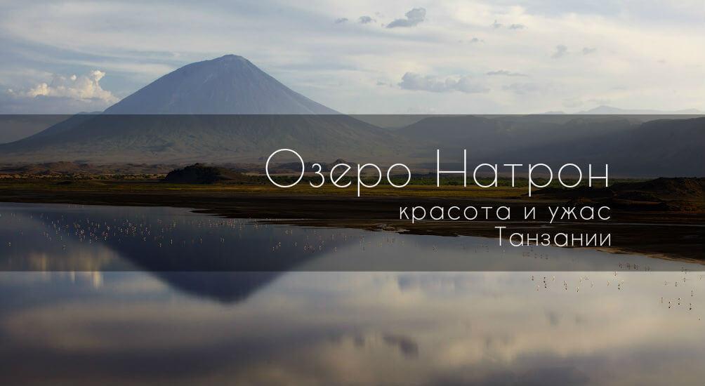 Озеро Натрон - красота и ужас Танзании