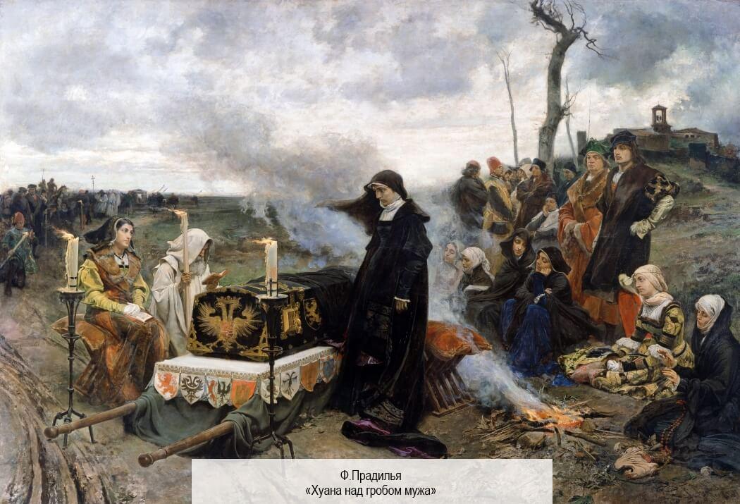 «Хуана над гробом мужа». Ф.Прадилья